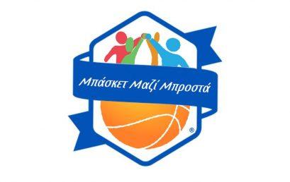 Οδηγός Προπονητικής Καλαθοσφαίρισης 11 – 12 Ετών. Μέρος 1ο