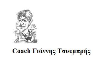 Coach John Tsoumpris