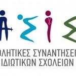 Αθλητικές Δραστηριότητες, Α.Σ.Ι.Σ.