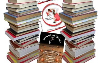 Βιβλία Τσουμπρή/ Εκδόσεις Salto
