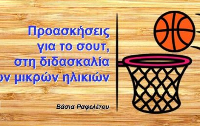 Προασκήσεις για το σουτ στο μπάσκετ
