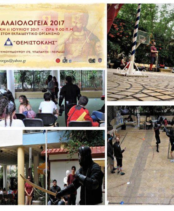 1ο Τουρνουά οπλομαχίας – «Παλαιολόγεια 2017»