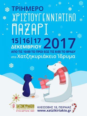 Χριστουγεννιάτικο παζάρι του Χατζηκυριακείου Ιδρύματος Παιδικής Προστασίας