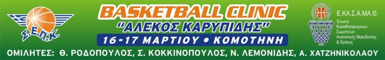 ΤΟΠΙΚΟ ΣΕΜΙΝΑΡΙΟ «KOMOTHNH 2018»