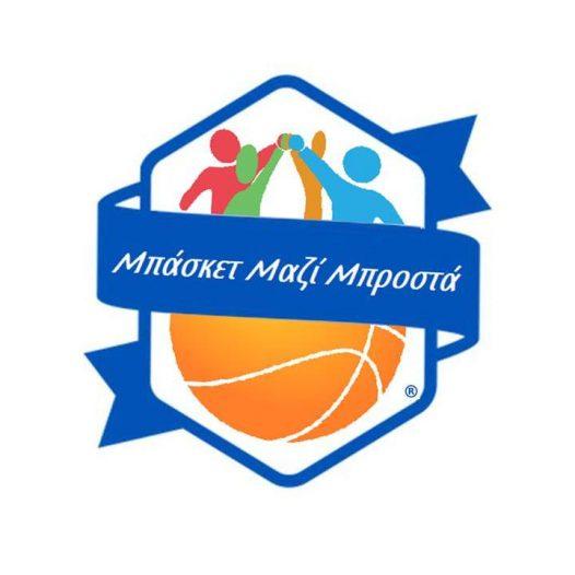 basketball Together Around Greece