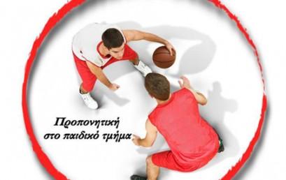 """""""Το επόμενο βήμα"""". Προπονητική καλαθοσφαίρισης στο παιδικό τμήμα"""