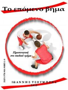 Η προσέγγιση της διδασκαλίας στην άμυνα, στο παιδικό τμήμα.