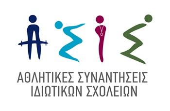 Α.Σ.Ι.Σ. (Αθλητικές Συναντήσεις Ιδιωτικών Σχολείων).
