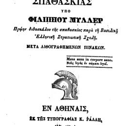 Θεωρητική και Πρακτική Εισήγησης της Σπαθασκίας, του Φίλιππου Μύλλερ