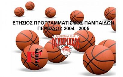 Παμπαίδες Ολυμπιακού Σ.Φ.Π. Καλαθοσφαίριση 2004-2005
