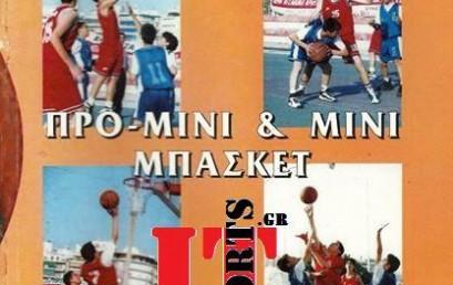 Προμίνι & μίνι μπάσκετ, διδασκαλία.