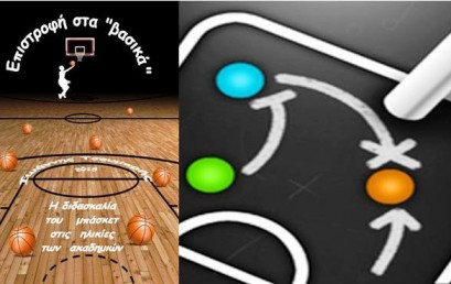 """Προπονητές & παίκτες, """"Επιστροφή στα βασικά"""" του μπάσκετ"""