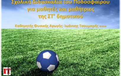 Σχολική Διδασκαλία Ποδοσφαίρου