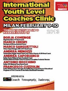 Σεμινάριο παιδικού-εφηβικού μπάσκετ, Μιλάνο 2013