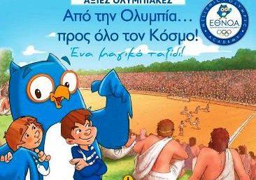"""""""Αξίες Ολυμπιακές. Από την Ολυμπία… προς όλο τον Κόσμο!"""""""