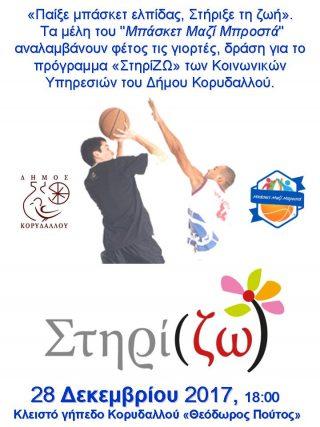 """""""Παίξε Μπάσκετ Ελπίδας Στήριξε τη ζωή"""""""