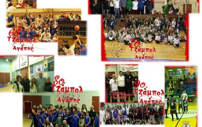 """CHRISTMAS Specials Youth Basketball Games –  LOVE 2017"""