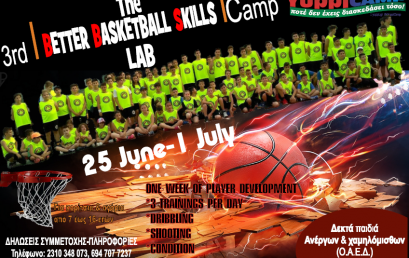 """The basketball Lab""  καλοκαιρινό camp basket 2018"