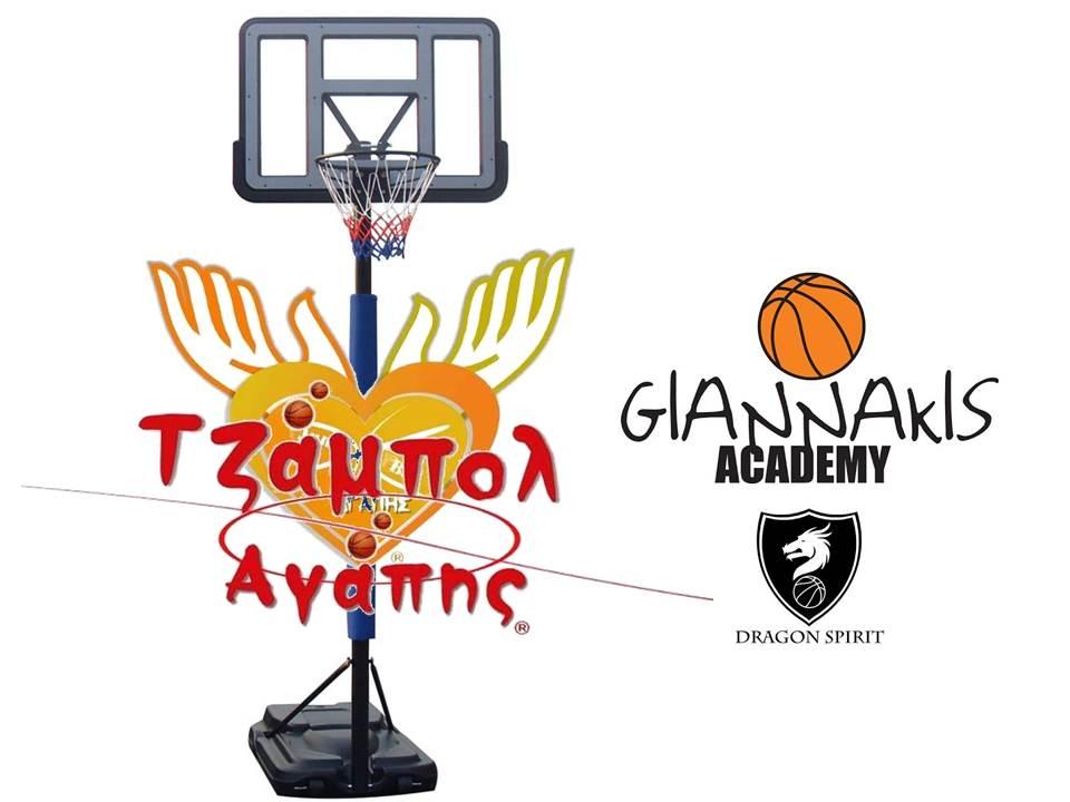 """Η προσφορά του Giannakis Academy στο """"Τζάμπολ Αγάπης"""""""