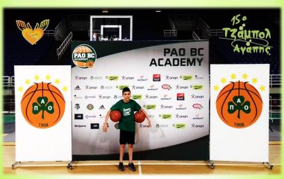 15th Jump Ball Of Love – PAO BC Academy