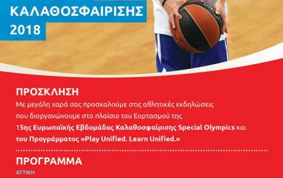 Play Unified. Learn Unified