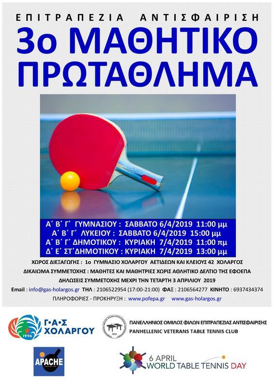 3ο Ατομικό Πρωτάθλημα Σχολικής Επιτραπέζιας Αντισφαίρισης