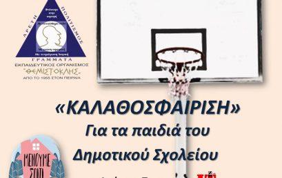 #ΜένουμεΣπίτι – ΚΑΛΑΘΟΣΦΑΙΡΙΣΗ – Μπάσκετ για το Δημοτικό Σχολείο
