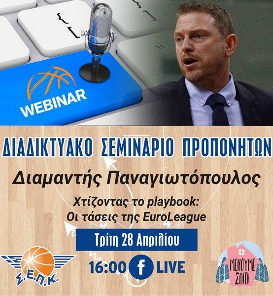 """Coach Δ. Παναγιωτόπουλος – """"Χτίζοντας το playbook: Οι τάσεις της Euroleague"""""""
