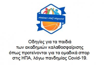 Οδηγίες για τα παιδιά των ακαδημιών καλαθοσφαίρισης λόγω πανδημίας Covid-19.