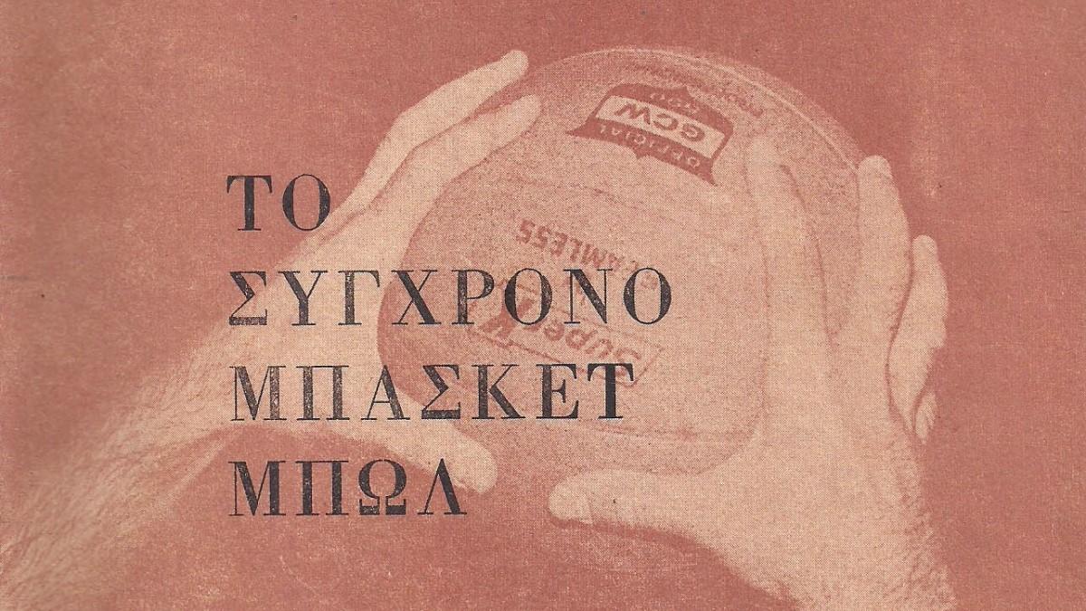 Retro – Μίνι Μπάσκετ – 1970