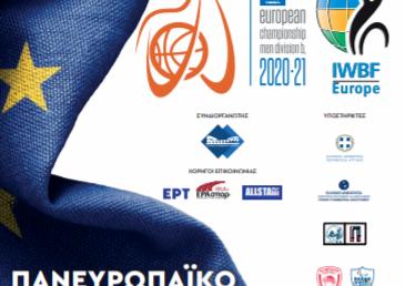 Πανευρωπαϊκό Πρωτάθλημα Μπάσκετ με Αμαξίδιο